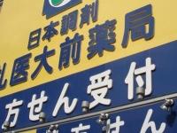 全国初!大手調剤薬局チェーン「日本調剤」が一般用医薬品のインターネット販売を開始
