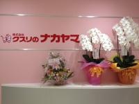 調剤併設型ドラッグストア「クスリのナカヤマ」がファミリーマートと提携