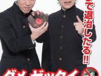 大阪薬剤師会「ダメ。ゼッタイ。」薬物乱用防止防止ポスターが話題に