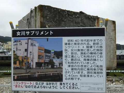 東日本大震災で被災した民間薬局ビル、解体へ