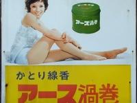 アース製薬が103億円の売上アップ!きき湯、アースノーマットなどが好調で年間売上は1357億