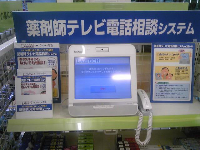 医薬品ネット通販「ロハコ」薬剤師が常駐してテレビ電話で顧客対応