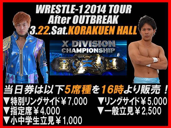薬剤師レスラー吉岡世起、TNA Xディヴィジョン王者の真田聖也に挑む