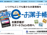 京都府薬剤師会がe-お薬手帳の運用を開始。スマホアプリがお薬手帳に