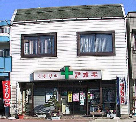 創業明治2年、2011年東証1部上場クスリのアオキ、青木宏憲が新社長に就任